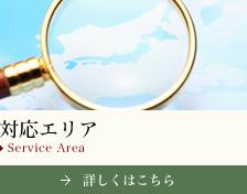 対応エリア Service Area 詳しくはこちら