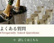 よくある質問 Frequently Asked Questions 詳しくはこちら